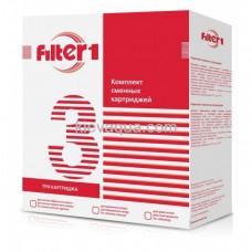 Комплект картриджей  Filter1