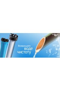 Обратноосмотические системы в фильтрах очистки воды.